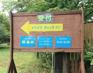 北軽井沢スウィートグラスドライブチェックイン