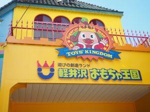 軽井沢おもちゃ王国ブログ。子供とお出かけレポ1