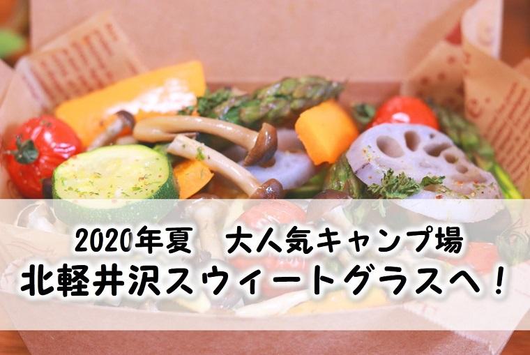 北軽井沢スウィートグラス体験
