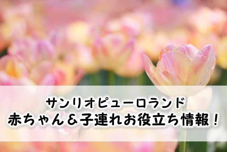 サンリオピューロランド-子連れ役立ちブログ