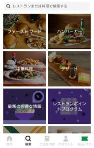 ウーバーイーツ料理検索
