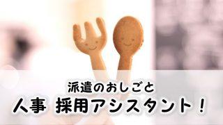 派遣のお仕事・人事採用アシスタント!
