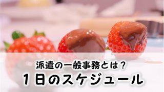 派遣・一般事務のお仕事紹介!