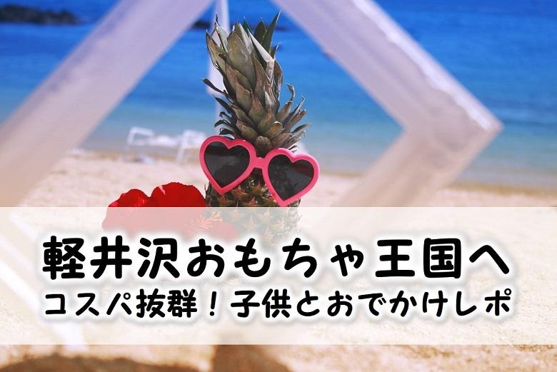 軽井沢おもちゃ王国ブログ。子供とお出かけレポ0